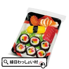 江戸前寿司飴詰め合わせ 24個セット お菓子 おかし おやつ 飴 あめ アメ 握り寿司 巻き寿司 そっくり おもしろ イベント パーティー 子供会 子ども会