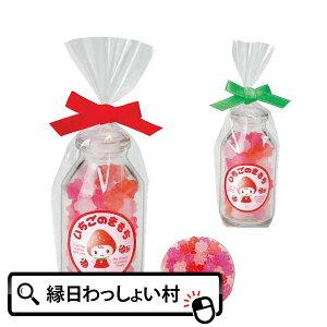 いちごのきもちボトル・金平糖 30個セット コンペイトウ お菓子 おかし おやつ 赤 ピンク かわいい 苺 イベント パーティー 子供会 子ども会
