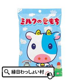 ミルクのきもちキャンディ・ED 12個セット 飴 あめ アメ ミルク味 お菓子 おかし おやつ イベント パーティー 子供会 子ども会