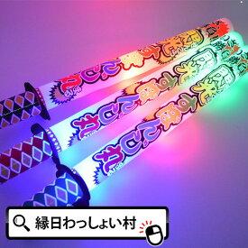 【単価74円(税別)×12個セット】閃光すぽんじ丸 光るおもちゃ スポンジ スティック 光り物玩具 光り輝く 光るオモチャ 光りグッズ 光るおもちゃ Toy 光玩具 光る おもちゃ