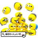 【単価35円(税別)×50個セット】【すくい人形】ミニオンズ ぷかぷかつむつむミニオンズ2 minions ミニオン 浮く す…