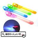 【単価35円(税別)×25個セット】秘密のトリックライトペン 光るおもちゃ 玩具 ペン 文房具 秘密 透明 ライト スパイ…
