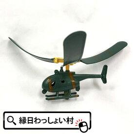 【単価35円(税別)×24個セット】ヘリコプターシューター(組み立て式) 戦闘機 ヘリ プロペラ 飛ぶ シュート かっこいい カッコイイ 男子 子ども こども 夏 夏休み 祭 縁日 屋台 出店 おもちゃ オモチャ 玩具