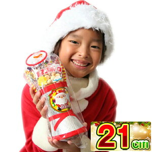 クリスマス お菓子 詰め合わせ クリスマスブーツ 銀21cmお菓子入り クリスマスブーツ/クリスマス プレゼント/ブーツ/お菓子/サンタ/サンタクロース/サンタブーツ/子ども会 子供会/クリスマス