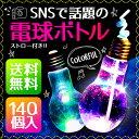【夏祭り 景品 光る】LED 電球 ボトル 500ml(ストロー付)140個セット コップ 電球型 容器 光るおもちゃ 電球ソーダ …