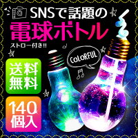 LED電球ボトル500ml(ストロー付)140入インスタ光るかわいいアイテム飲み物ケースドリンク流行屋台縁日イベントパーティーハロウィンクリスマスSNS映え