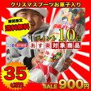 【ポイント10倍】クリスマス お菓子 詰め合わせ クリスマスブーツ 銀35cmお菓子入り 送料無料 クリスマスブーツ/クリ…