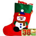 クリスマス お菓子 詰め合わせ クリスマスブーツ スノーマンソックス 38cmお菓子入り 送料無料 クリスマスブーツ/クリ…