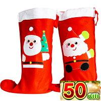 クリスマスブーツ50cmお菓子入り送料無料BIGサンタさんのフェルトブーツ