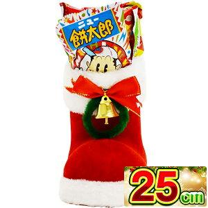 クリスマスお菓子袋詰め合わせ シンプルブーツ 25cm お菓子入り クリスマスブーツ/クリスマス プレゼント/ブーツ/お菓子/サンタ/サンタクロース/サンタブーツ/子ども会 子供会/クリスマス会/