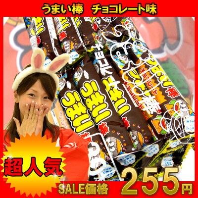 うまい棒チョコレート味30入駄菓子スナックうまいぼうやおきんおかし子ども会子供会遠足つまみ棒菓子お祭り問屋