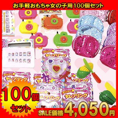 お手軽おもちゃ女の子用100個セット【Toy】景品玩具オモチャ縁日お祭りイベント景品子供会玩具粗品プレゼント
