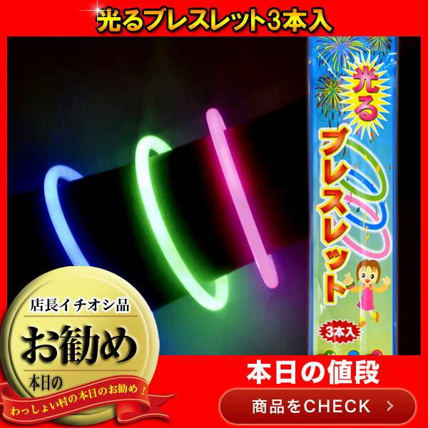 発光体ライト 光るおもちゃ 縁日 光るブレスレット フラッシュブレスレット3本入り 光るおもちゃ 光り物玩具 光り輝く 光るオモチャ 光りグッズ Toy 光玩具 光るおもちゃ 光るブレスレット