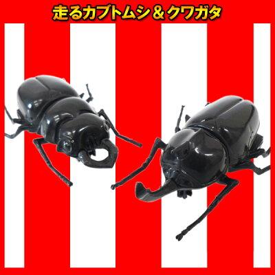 走るカブトムシ&クワガタ【ご注文単位25個での販売となります】おもちゃ昆虫走るレースプルバック景品玩具夜店縁日子供会