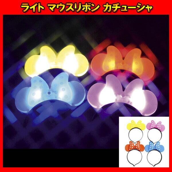 光るおもちゃ LED ライトマウスリボンカチューシャ光るおもちゃ 光り物玩具 光り輝く 光るオモチャ 光りグッズ Toy 光玩具