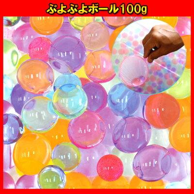 ぷよぷよボール100g【ご注文は5個単位でのお願します】おもちゃ縁日お祭りイベント景品子供会玩具すくいどりインテリア