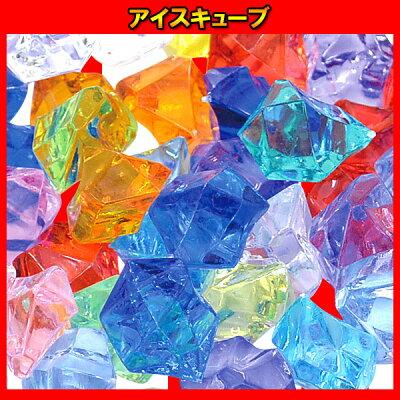 アイスキューブ1袋★景品玩具おもちゃ縁日お祭りイベントランチ景品子供会キレイディスプレイ