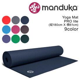 マンドゥカ manduka ヨガマット PROlite 180cm×61cm×5mm プロライト ピラティス エクササイズ レディース メンズ