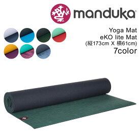 マンドゥカ manduka ヨガマット eKO Lite 173cm×61cm×4mm エコ ライト ピラティス エクササイズ レディース メンズ