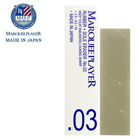 MARQUEE PLAYER RUBBER SOLE ERASER No.03 マーキープレイヤー 消しゴム クリーナー シューケア シューズケア 靴ケア用品 靴 ケア MP008 [11/6 追加入荷]