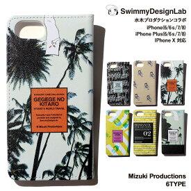 SwimmyDesignLab iPhone X iPhone8 iPhone7 iPhone6s iPhone6 Plus ケース 手帳型 スマホケース スマートフォン アイフォン 水木プロダクション コラボ ブランK