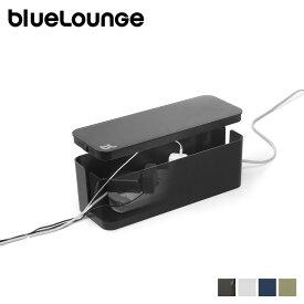 Bluelounge CABLE BOX ブルーラウンジ 充電 マルチ ケーブル ボックス パソコン PC USBケーブル ブラック ホワイト ブルー グリーン 黒 白 BLD-CBRE
