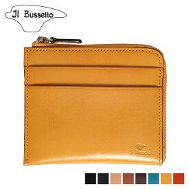 Il Bussetto ZIP WALLET イルブセット 財布 ミニ財布 メンズ レディース L字ファスナー 本革 ブラック ネイビー ナチュラル ブラウン ダークブラウン ライト ブルー イエロー オレンジ 黒 781516
