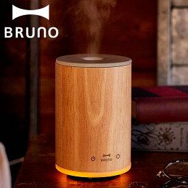 BRUNO BOE035 ブルーノ 加湿器 超音波式 アロマオイル ディフューザー ウッドアロマミスト 一人暮らし リビング 寝室 小型 コンパクト 家電 ナチュラルウッド