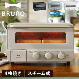 BRUNO BOE067 ブルーノ トースター 4枚 オーブントースター スチーム ベイク コンベクション 揚げ物 スチーム 蒸気 ノンフライ 食パン クラッシー クラッシィ 家電 ブラック グレージュ 黒 [予約 9月下旬 追加入荷予定]