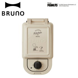BRUNO BOE068-ECRU ブルーノ ホットサンドメーカー シングル スヌーピー パンの耳まで焼ける コンパクト タイマー 朝食 プレート パン トースト 家電 ホワイト エクリュ 白