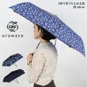 折りたたみ傘 折り畳み傘 軽量 晴雨兼用 コンパクト ウラワザ urawaza メンズ レディース 雨傘 日傘 52cm 紫外線対策 …