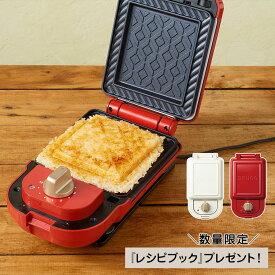 BRUNO BOE043 ブルーノ ホットサンドメーカー シングル パンの耳まで焼ける コンパクト タイマー 朝食 プレート パン トースト 家電 ホワイト レッド 白