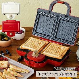 BRUNO BOE044 ブルーノ ホットサンドメーカー ダブル パンの耳まで焼ける コンパクト タイマー 朝食 プレート パン トースト 家電 ホワイト レッド 白