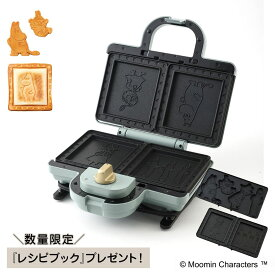 BRUNO BOE051 ブルーノ ホットサンドメーカー ダブル ムーミン パンの耳まで焼ける コンパクト タイマー 朝食 プレート パン トースト 家電 ブルーグリーン