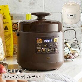 ノベルティー付属 BRUNO BOE058 ブルーノ 圧力鍋 なべ 電気 蒸し 1.5L 炊飯器 電気鍋 マルチクッカー 電気なべ 煮込み クラッシー 簡単調理 家電 アイボリー ブラウン