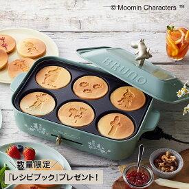 BRUNO BOE059 ブルーノ ホットプレート ムーミン たこ焼き器 焼肉 パンケーキ コンパクト グッズ 平面 電気式 ヒーター式 レシピブック 1200W 小型 小さい ブルーグリーン