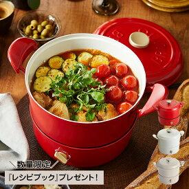 BRUNO BOE065 ブルーノ グリルポット マルチ 鍋 深鍋 多機能 一人暮らし インテリア 新生活 パーティー キッチン 家電 ホワイト レッド ブラック 白 黒