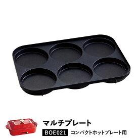 BRUNO BOE021-MULTI ブルーノ ホットプレート ホットケーキ コンパクトホットプレート用 オプション プレート 朝食 昼食 ランチ 小型 小さい 料理 パーティ キッチン ブラック 黒