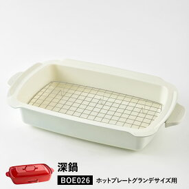 BRUNO BOE026 ブルーノ ホットプレート グランデサイズ用 セラミックコート鍋 深鍋 大きめ 大型 大きい パーティ キッチン 料理 家電 ホワイト 白