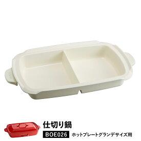 BRUNO BOE026-NABE ブルーノ ホットプレート グランデサイズ用 仕切り鍋 セラミックコート鍋 大きめ 大型 大きい パーティ キッチン ホワイト 白