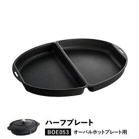 BRUNO BOE053-HALF ブルーノ オーバルホットプレート用 ハーフプレート 焼肉 オプション 料理 パーティ キッチン ブラック 黒