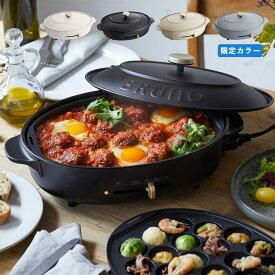 BRUNO BOE053 ブルーノ ホットプレート オーバル たこ焼き器 焼肉 煮物 コンパクト 平面 セラミックコート鍋 深鍋 電気式 ヒーター式 1200W
