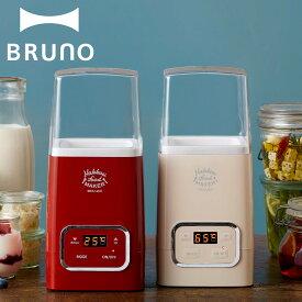 BRUNO LOE037 ブルーノ フードメーカー 発酵 ヨーグルト 多機能 一人暮らし インテリア 新生活 パーティー キッチン 家電 ベージュ レッド