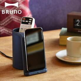 BRUNO ブルーノ ワイヤレス充電器 スタンド 収納ケース 小物入れ QI iPhone アンドロイド 携帯 スマホ 置くだけ充電 ワイヤレスチャージャー マルチスタンド グレージュ ネイビー BDE049