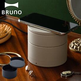 BRUNO BDE050 ブルーノ ワイヤレス充電器 収納ケース 小物入れ QI iPhone アンドロイド 携帯 スマホ 置くだけ充電 ワイヤレスチャージャー グレージュ ネイビー