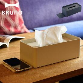 BRUNO BDE051 ブルーノ ワイヤレス充電器 ティッシュケース 収納ケース 小物入れ QI iPhone アンドロイド 携帯 スマホ 置くだけ充電 ワイヤレスチャージャー グレージュ ネイビー