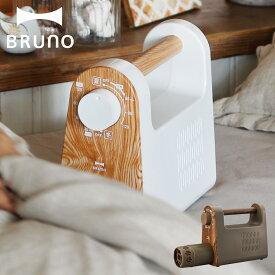 BRUNO BOE047 ブルーノ 布団乾燥機 ふとん ドライヤー ダニ 対策 衣類乾燥 靴乾燥 くつ 小型 ふとんかんそうき アイボリー ブラウン
