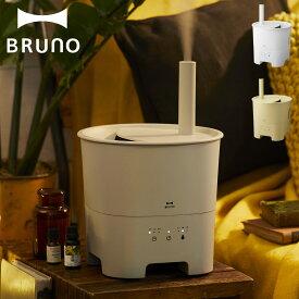 BRUNO BOE078 ブルーノ 加湿器 超音波 アロマ加湿器 3L 超音波式 アロマオイル アロマ対応 タイマー付き 微細 ミスト 抗菌 リビング 寝室 子供 ペット ホワイト グレージュ 白