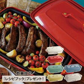 BRUNO BOE026 ブルーノ ホットプレート たこ焼き器 焼肉 グランデサイズ 大きめ 平面 電気式 ヒーター式 1200W 大型 大きい パーティ キッチン ホワイト レッド ブラック ブラウン ベージュ 白 黒 BOE026