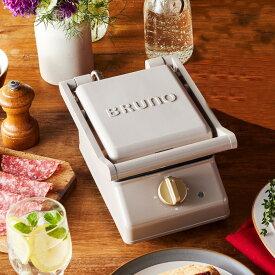 BRUNO BOE083 ブルーノ ホットサンドメーカー グリルサンドメーカー シングル パンの耳まで焼ける 電気式